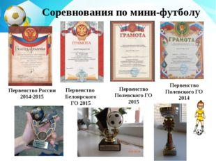 Первенство России 2014-2015 Первенство Белоярского ГО 2015 Первенство Полевск