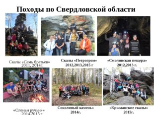 Походы по Свердловской области Скалы «Семь братьев» 2011, 2014г. «Оленьи ручь