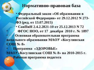 Нормативно-правовая база Федеральный закон «Об образовании в Российской Феде