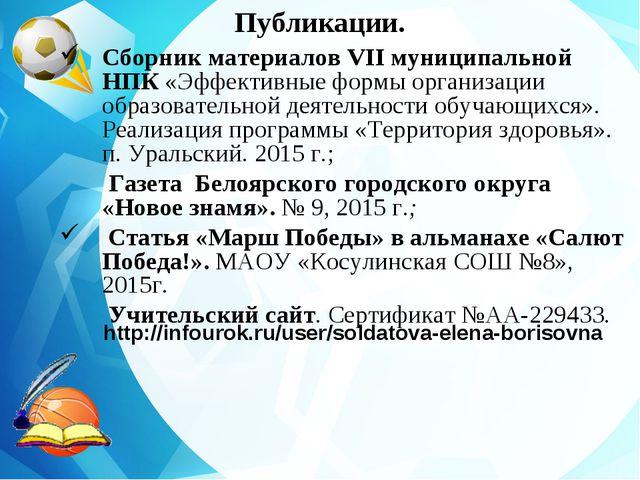 Публикации. Сборник материалов VII муниципальной НПК «Эффективные формы орган...
