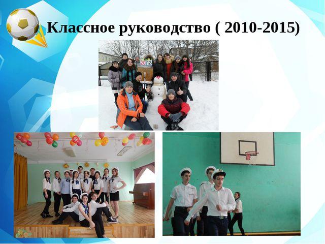 Классное руководство ( 2010-2015)