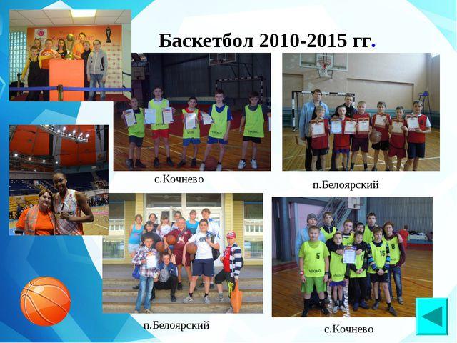 Баскетбол 2010-2015 гг. с.Кочнево п.Белоярский п.Белоярский с.Кочнево