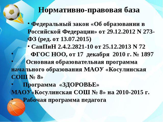 Нормативно-правовая база Федеральный закон «Об образовании в Российской Феде...