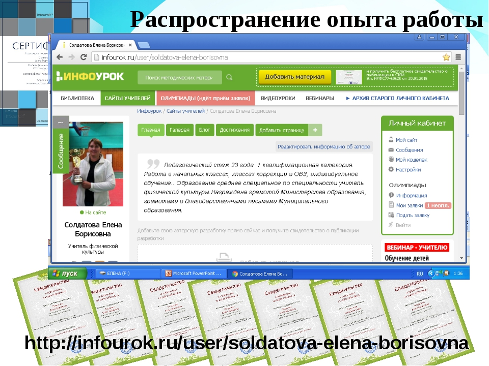 Распространение опыта работы http://infourok.ru/user/soldatova-elena-borisovna