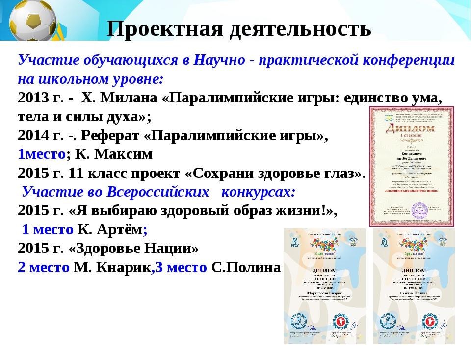 Проектная деятельность Участие обучающихся в Научно - практической конференци...