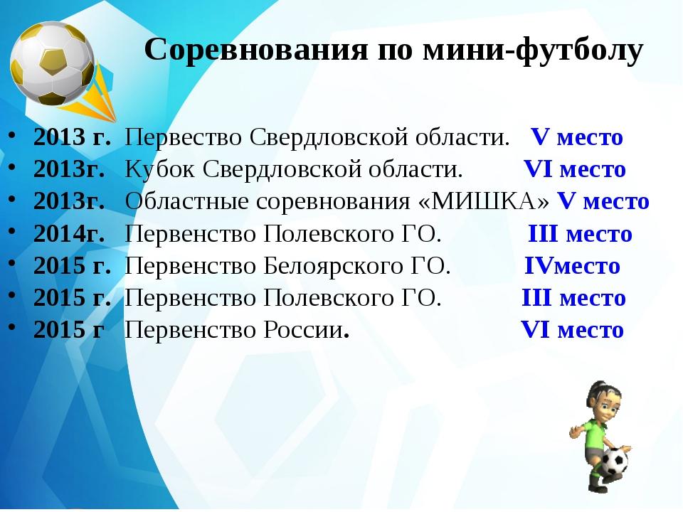 2013 г. Первество Свердловской области. V место 2013г. Кубок Свердловской обл...