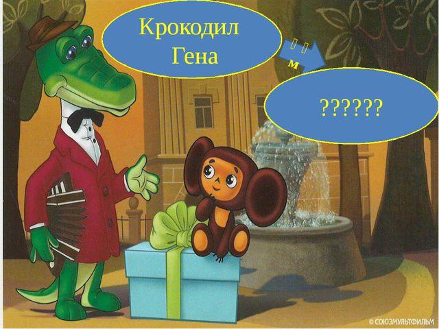 Крокодил Гена Һәм ??????