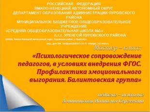 РОССИЙСКАЯ ФЕДЕРАЦИЯ ЯМАЛО-НЕНЕЦКИЙ АВТОНОМНЫЙ ОКРУГ ДЕПАРТАМЕНТ ОБРАЗОВАНИЯ