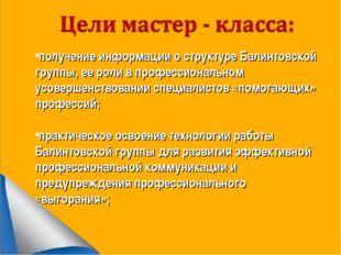 получение информации о структуре Балинтовской группы, ее роли в профессиональ