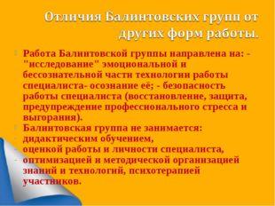 """Работа Балинтовской группы направлена на: - """"исследование"""" эмоциональной и бе"""