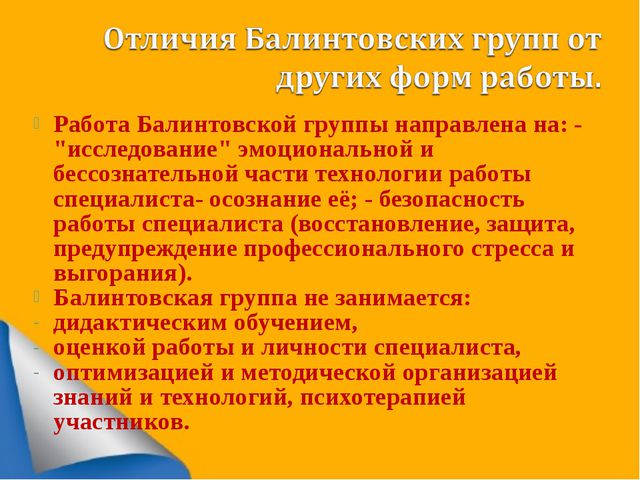 """Работа Балинтовской группы направлена на: - """"исследование"""" эмоциональной и бе..."""