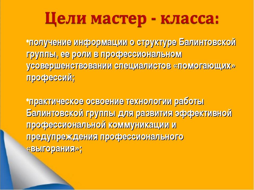 получение информации о структуре Балинтовской группы, ее роли в профессиональ...