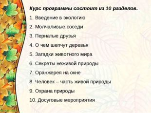 Курс программы состоит из 10 разделов. 1. Введение в экологию 2. Молчаливые с