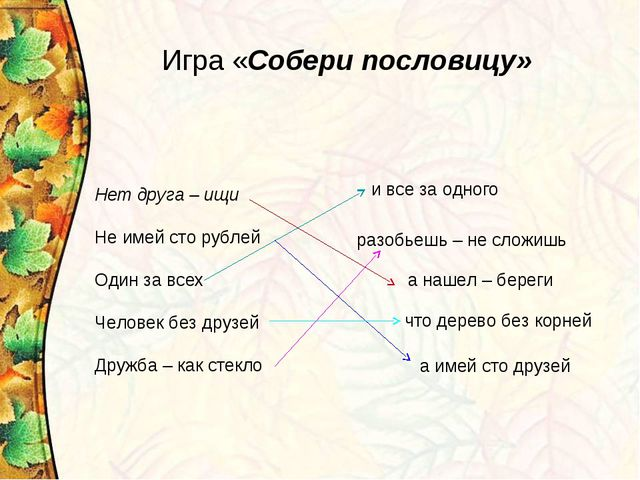 Нет друга – ищи Не имей сто рублей Один за всех Человек без друзей Дружба – к...