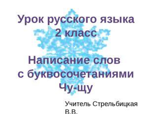 Урок русского языка 2 класс Написание слов с буквосочетаниями Чу-щу Учитель С