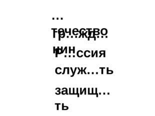 …течество гр…жд…нин Р…ссия служ…ть защищ…ть