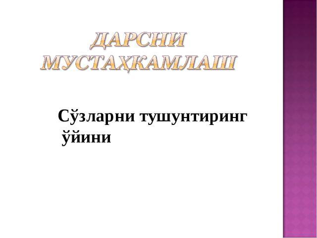 Сўзларни тушунтиринг ўйини