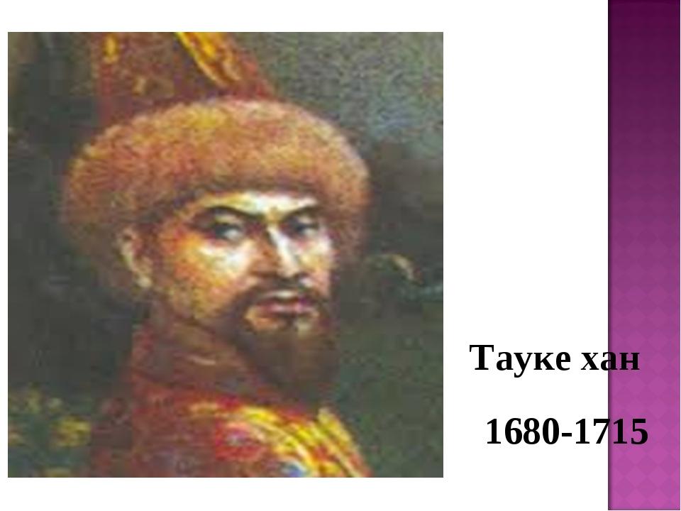 1680-1715 Тауке хан
