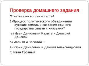 Проверка домашнего задания Ответьте на вопросы теста? 1)Процесс политического