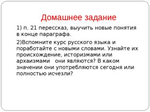 Домашнее задание 1) п. 21 перессказ, выучить новые понятия в конце параграфа.