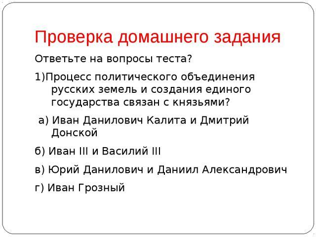 Проверка домашнего задания Ответьте на вопросы теста? 1)Процесс политического...