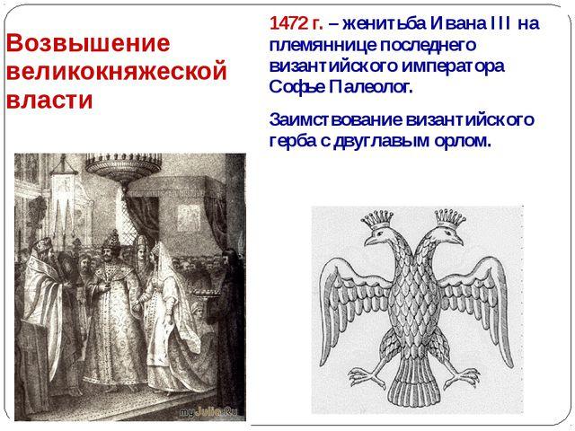 Возвышение великокняжеской власти 1472 г. – женитьба Ивана III на племяннице...