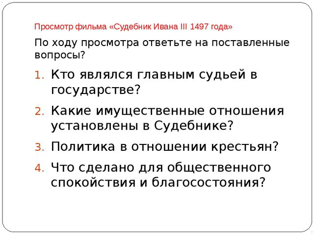 Просмотр фильма «Судебник Ивана III 1497 года» По ходу просмотра ответьте на...
