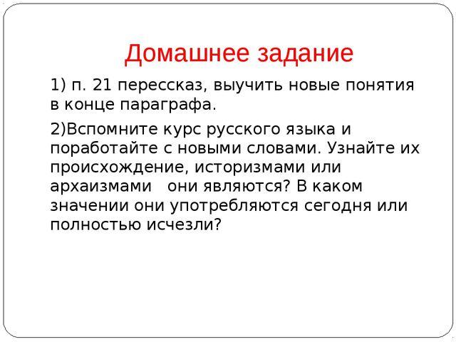 Домашнее задание 1) п. 21 перессказ, выучить новые понятия в конце параграфа....