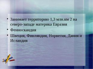 Занимает территорию 1,3 млн.км 2 на северо-западе материка Евразия Фенноскан