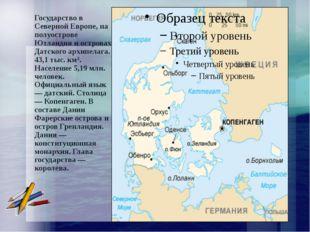 Государство в Северной Европе, на полуострове Ютландия и островах Датского а