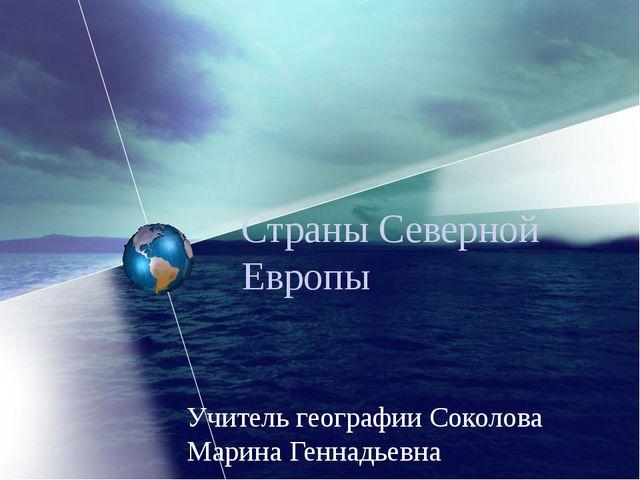 Страны Северной Европы Учитель географии Соколова Марина Геннадьевна
