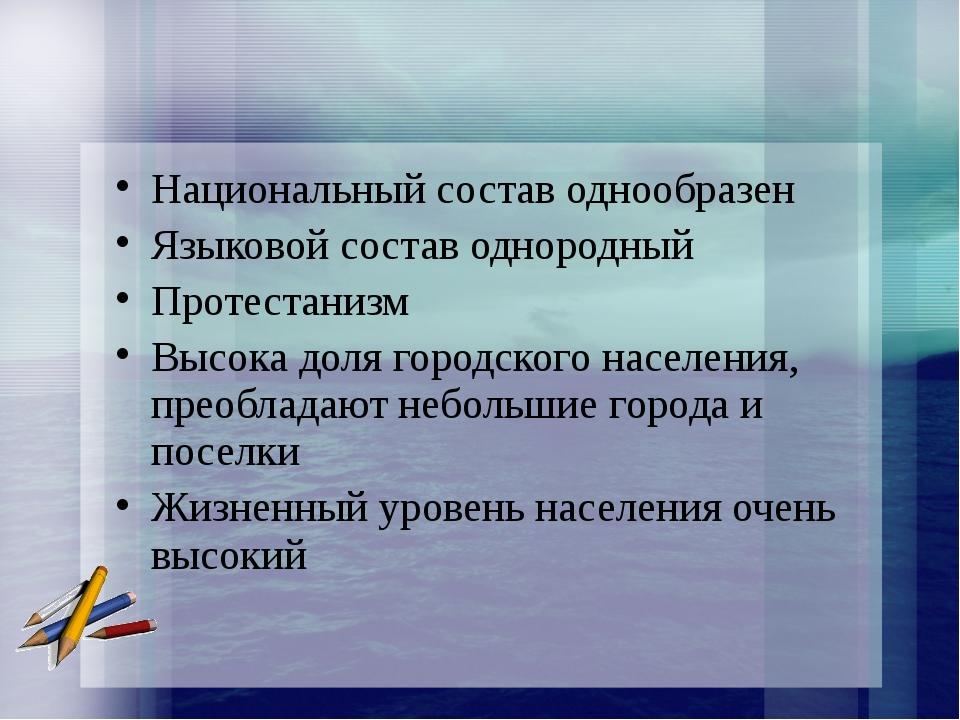 Национальный состав однообразен Языковой состав однородный Протестанизм Высо...