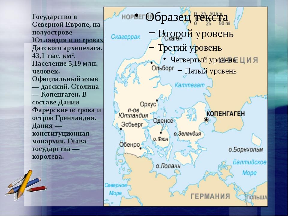 Государство в Северной Европе, на полуострове Ютландия и островах Датского а...