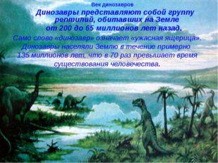 Динозавры представляют собой группу рептилий, обитавших на Земле от 200 до 65