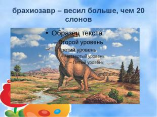 брахиозавр – весил больше, чем 20 слонов