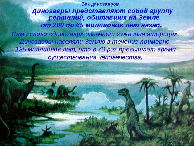 Динозавры представляют собой группу рептилий, обитавших на Земле от 200 до 65...