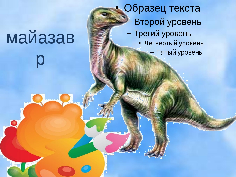 майазавр