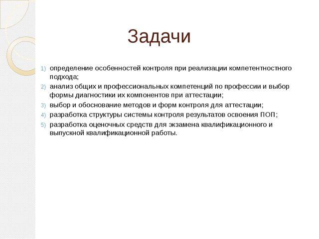 Задачи определение особенностей контроля при реализации компетентностного под...