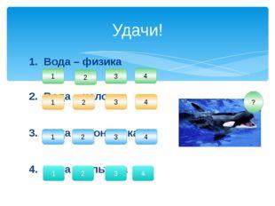 2. Вода - физика Питьевой воды на Земле во многих местах не хватает. Её прихо