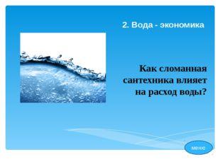"""2. Вода - культура Объясните значения выражений «Мутить воду» """"Мутить воду"""" –"""