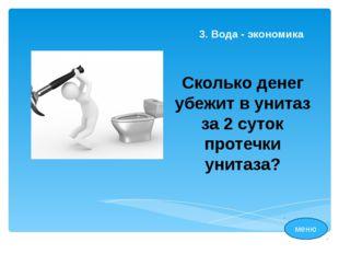 """4. Вода - культура Объясните значения выражений «Как с гуся вода» """"Как с гуся"""