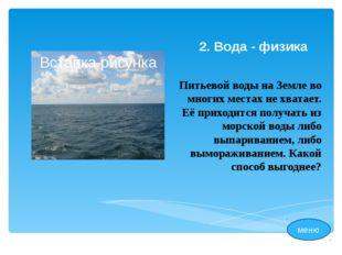 4. Вода - физика Какое количество водяного пара содержится в комнате размерам