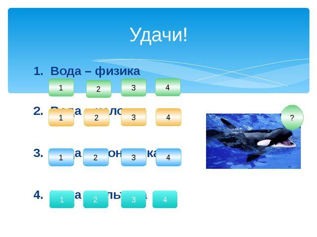 2. Вода - физика Питьевой воды на Земле во многих местах не хватает. Её прихо...