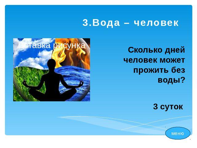 3. Вода - экономика Сколько денег убежит в унитаз за 2 суток протечки унитаза...
