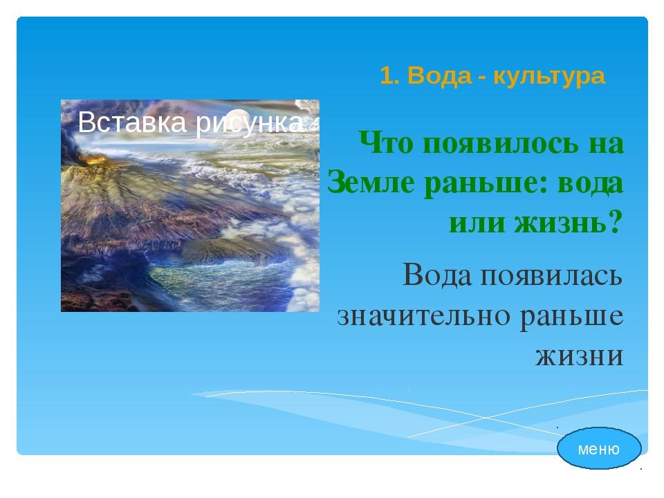Вода - культура Назовите народные обряды, связанные с водой. Крещение младен...
