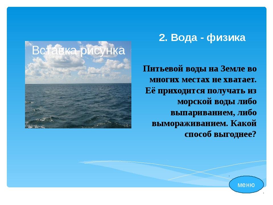 4. Вода - физика Какое количество водяного пара содержится в комнате размерам...