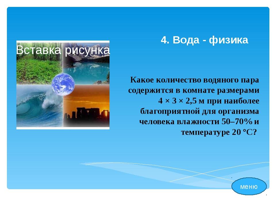 2. Вода – человек Какой процент от мировых запасов воды человек может использ...