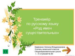 Тренажёр по русскому языку «Род имен существительных» Кравченко Наталья Влади