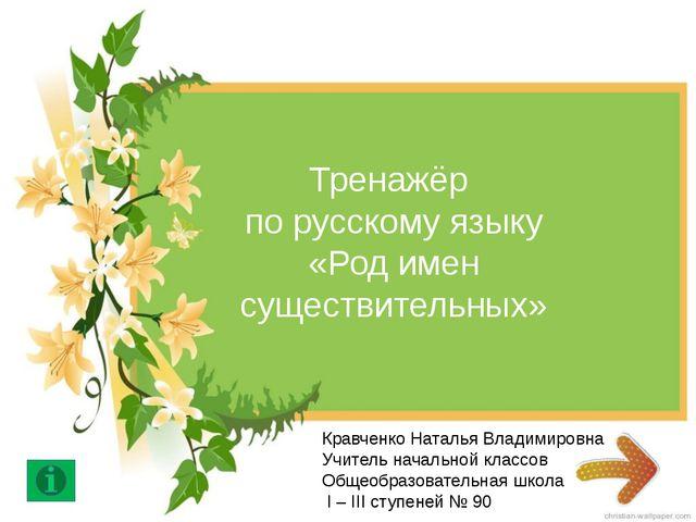 Тренажёр по русскому языку «Род имен существительных» Кравченко Наталья Влади...