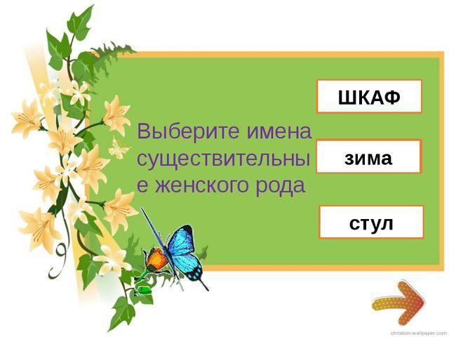 Выберите имена существительные женского рода ПАРТА ОКНО ШКАФ колесо молоток з...
